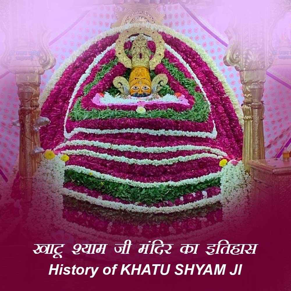 Khatu Shyam Mandir