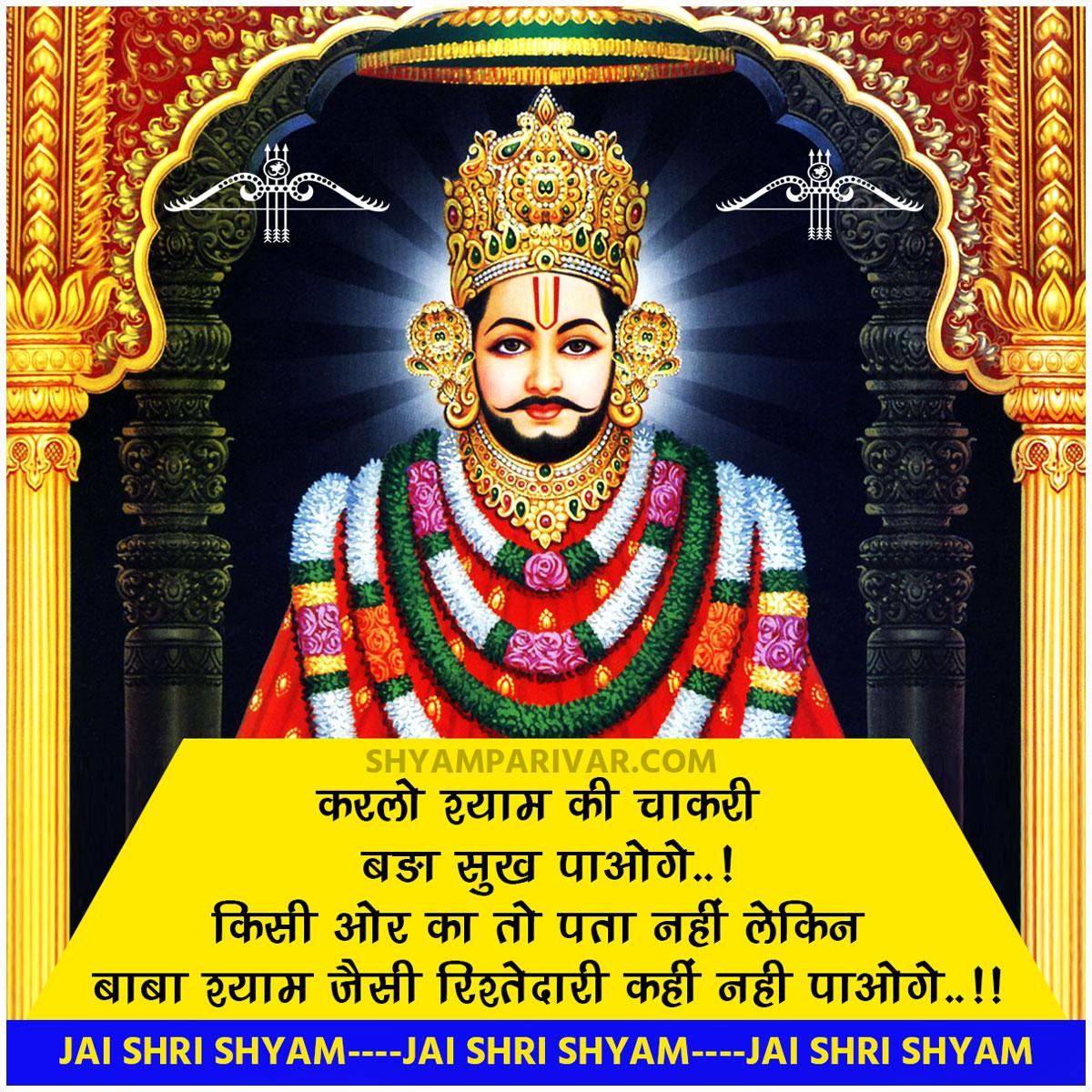 Khatu shyam ji photos and status