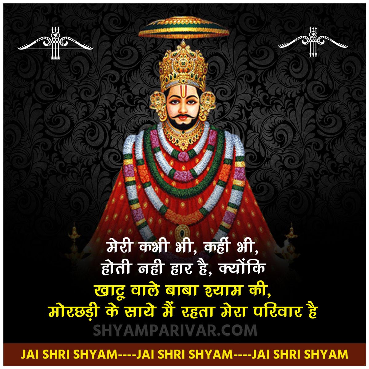 Khatu Shyam Ji Status Photos for Whatsapp