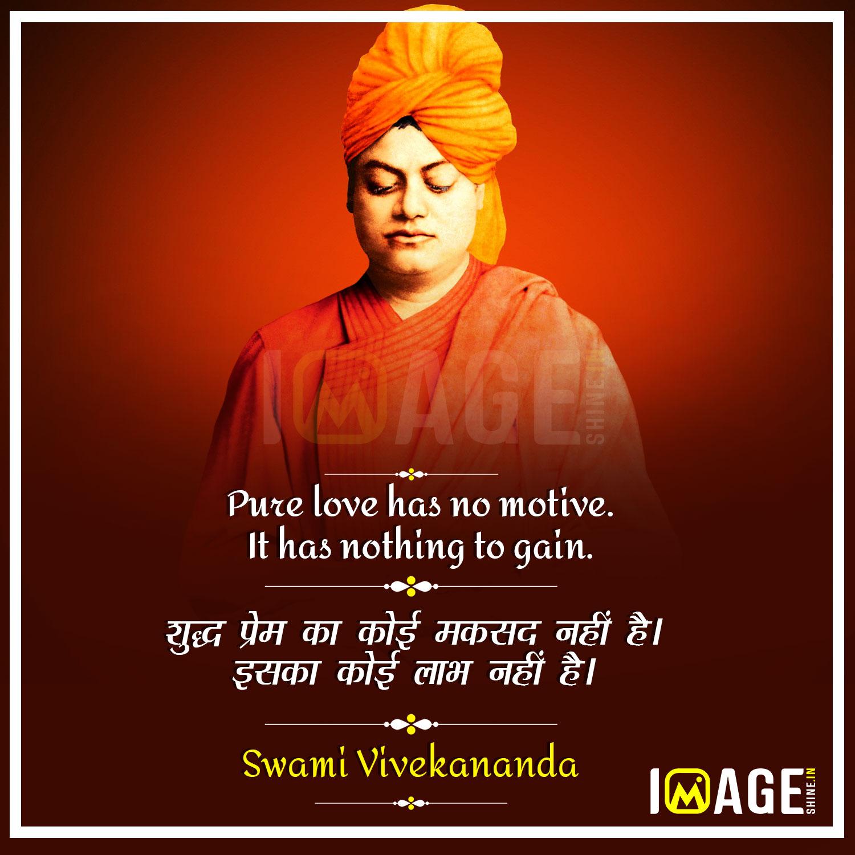 Best Swami Vivekananda Quote