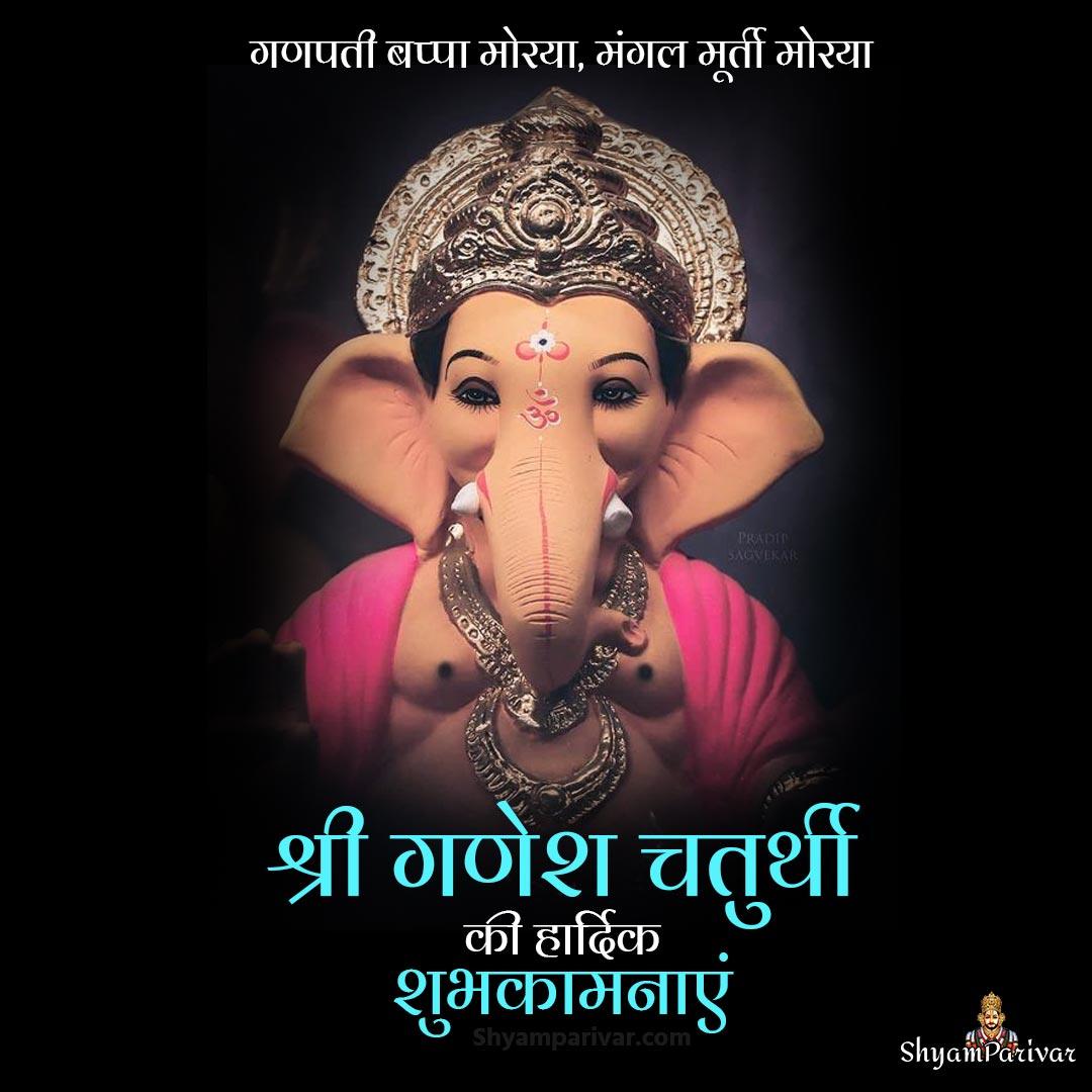 Ganesh Chaturthi Quote Images in hindi