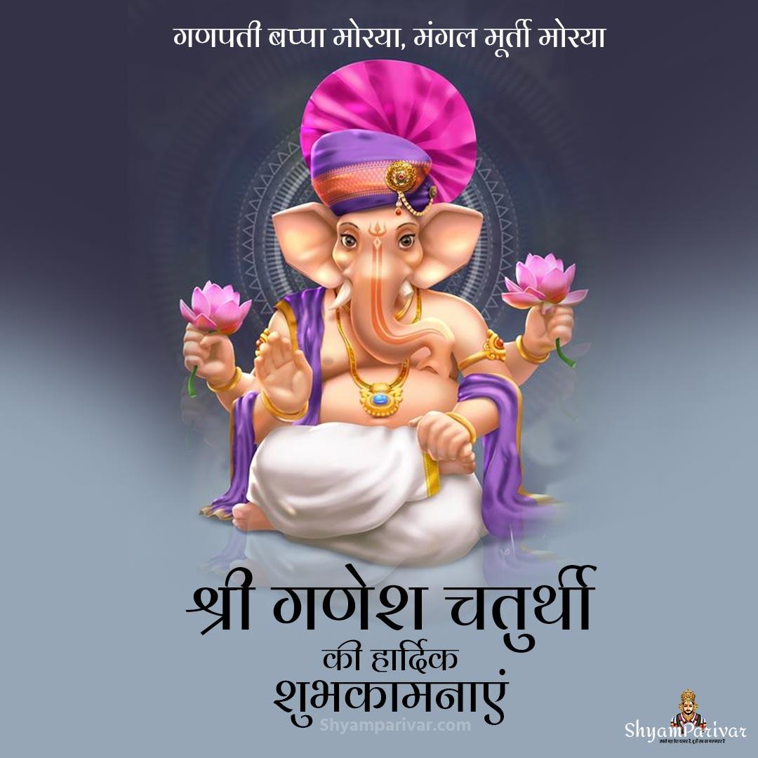 Ganesh Chaturthi status image in hindi