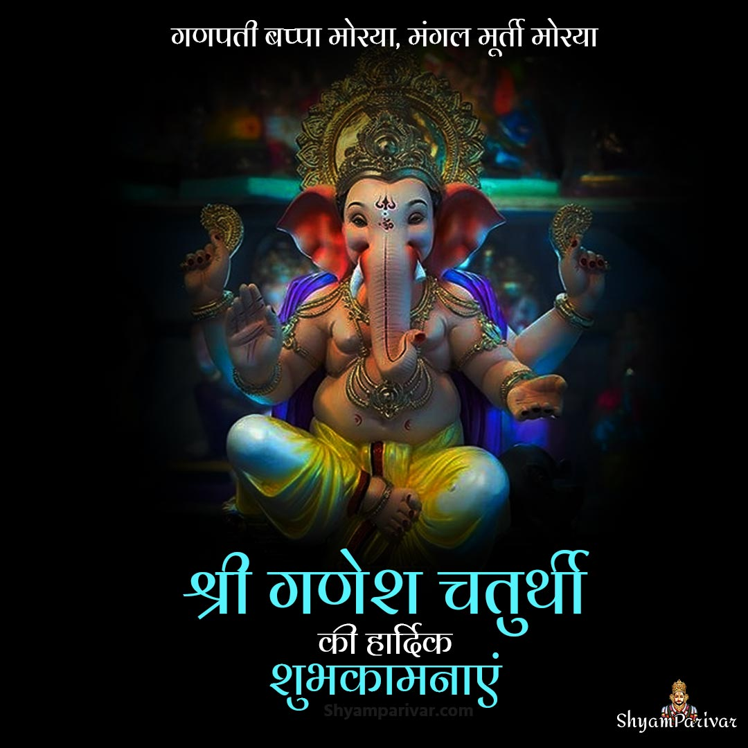 Ganesh Chaturthi Images in hindi status