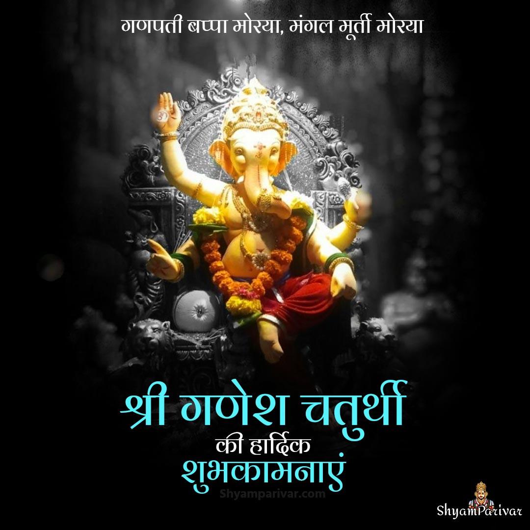 Ganesh Chaturthi images in hindi status free Download