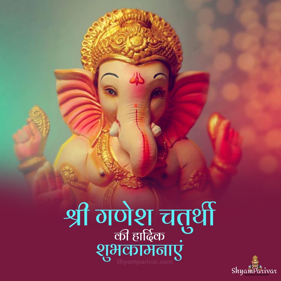 Happy Ganesh Chaturthi HD images in hindi