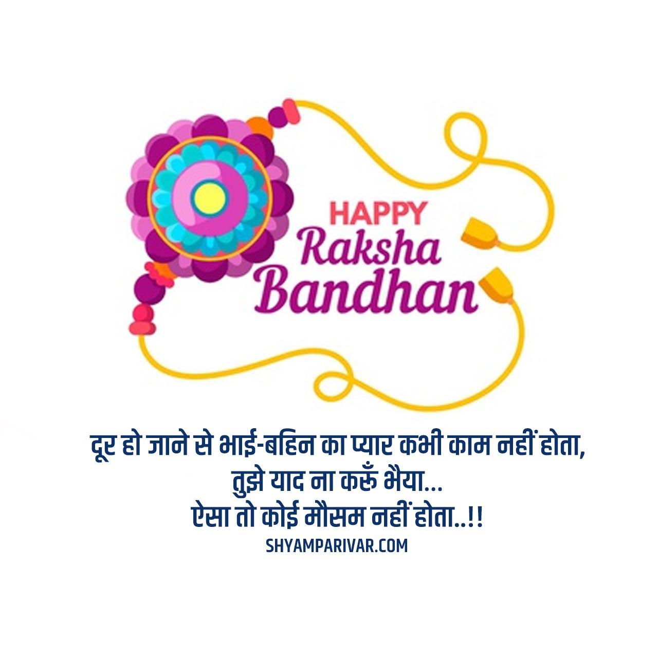 Happy raksha bandhan image with quote