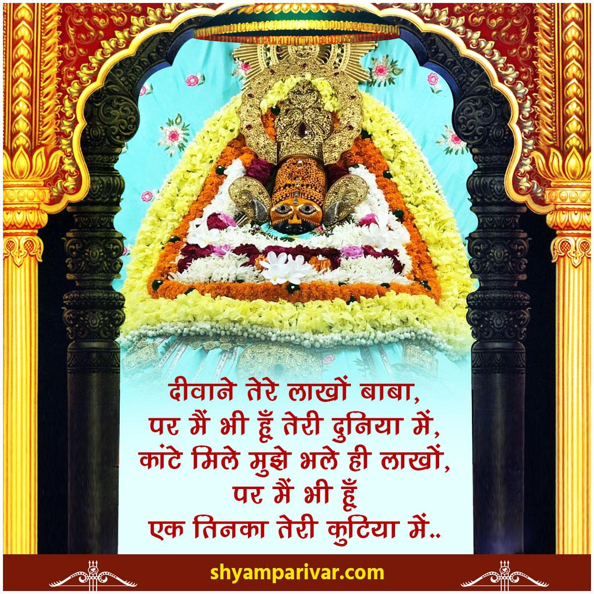 Khatu shyam ji photo with quote