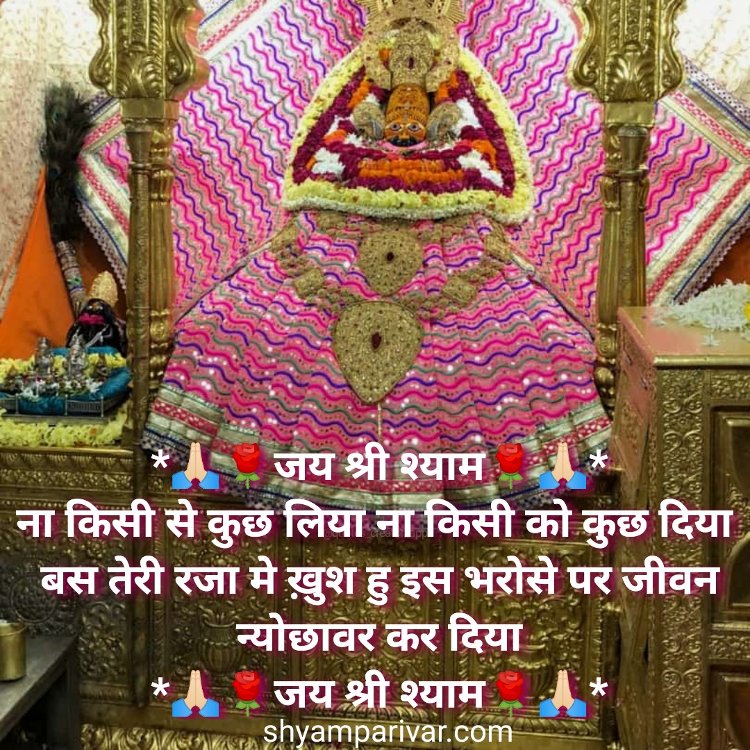 Khatu shyam ji images status