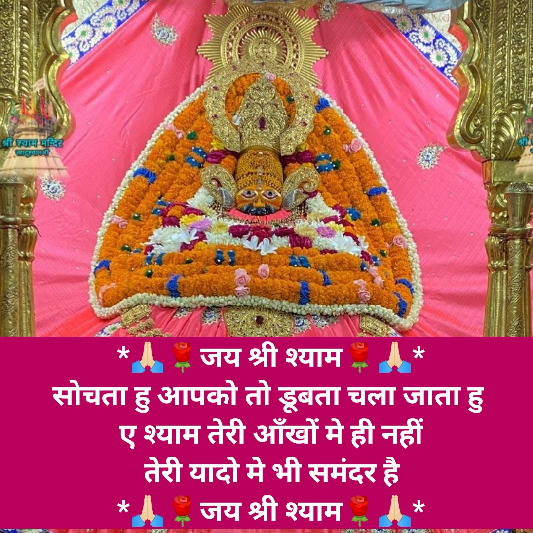 Khatu shyam ji photo status, images