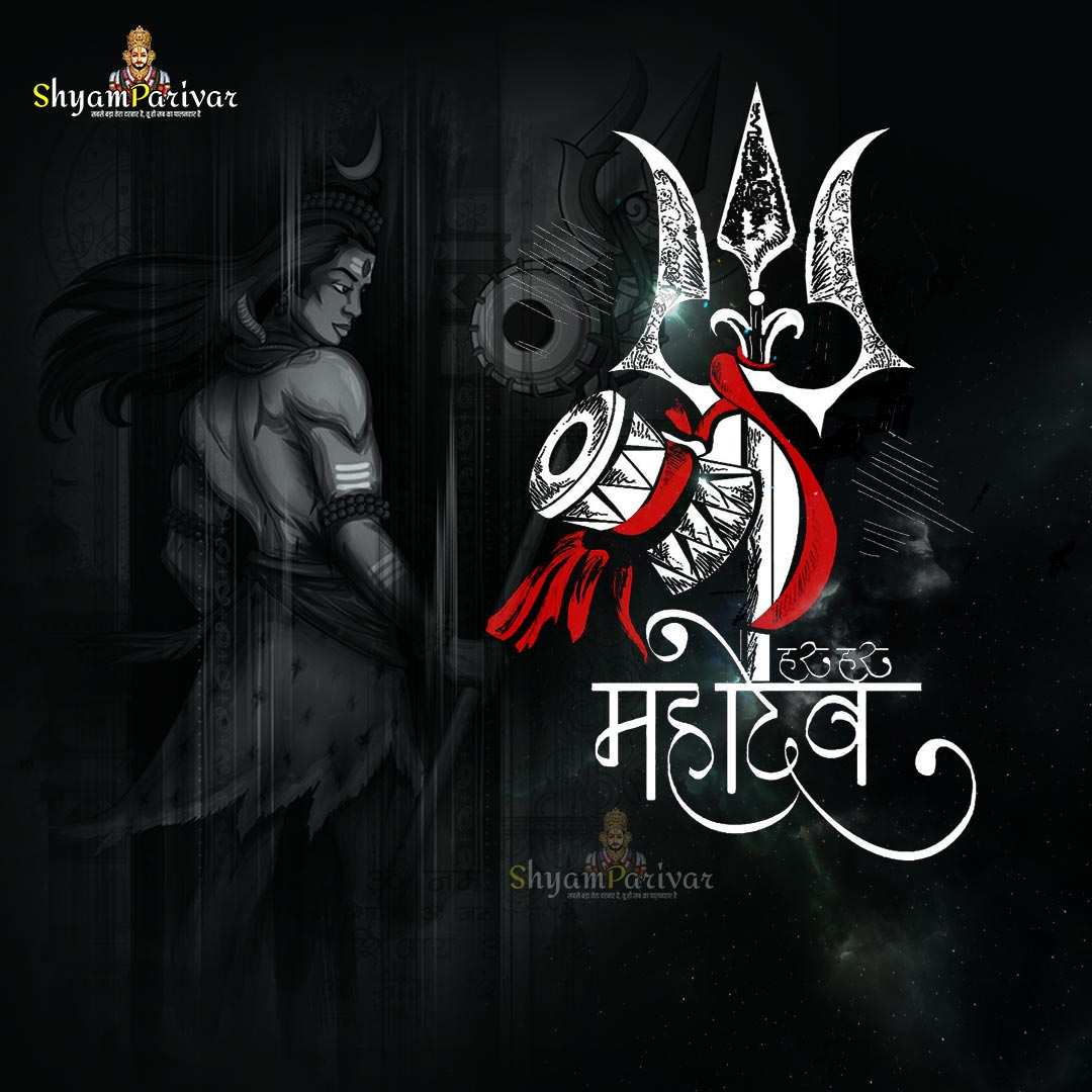 Top collection about god shiva (shankar) Photos, images, wallpaper, status
