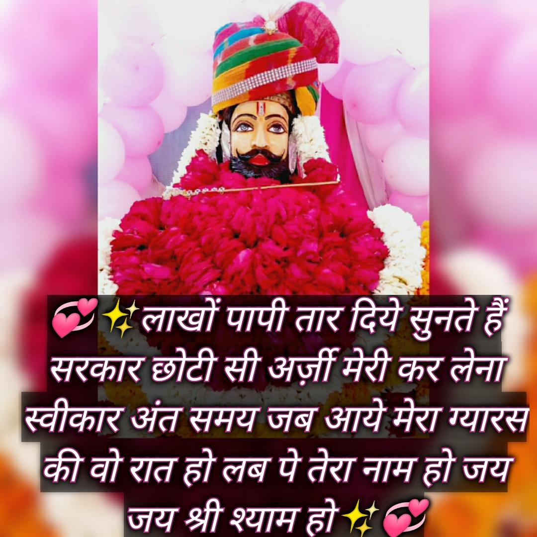 beautiful khatu shyam ji status