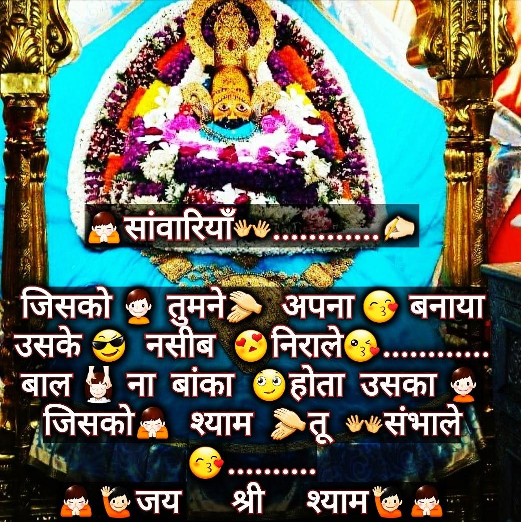 god status photo khatu shyam ji