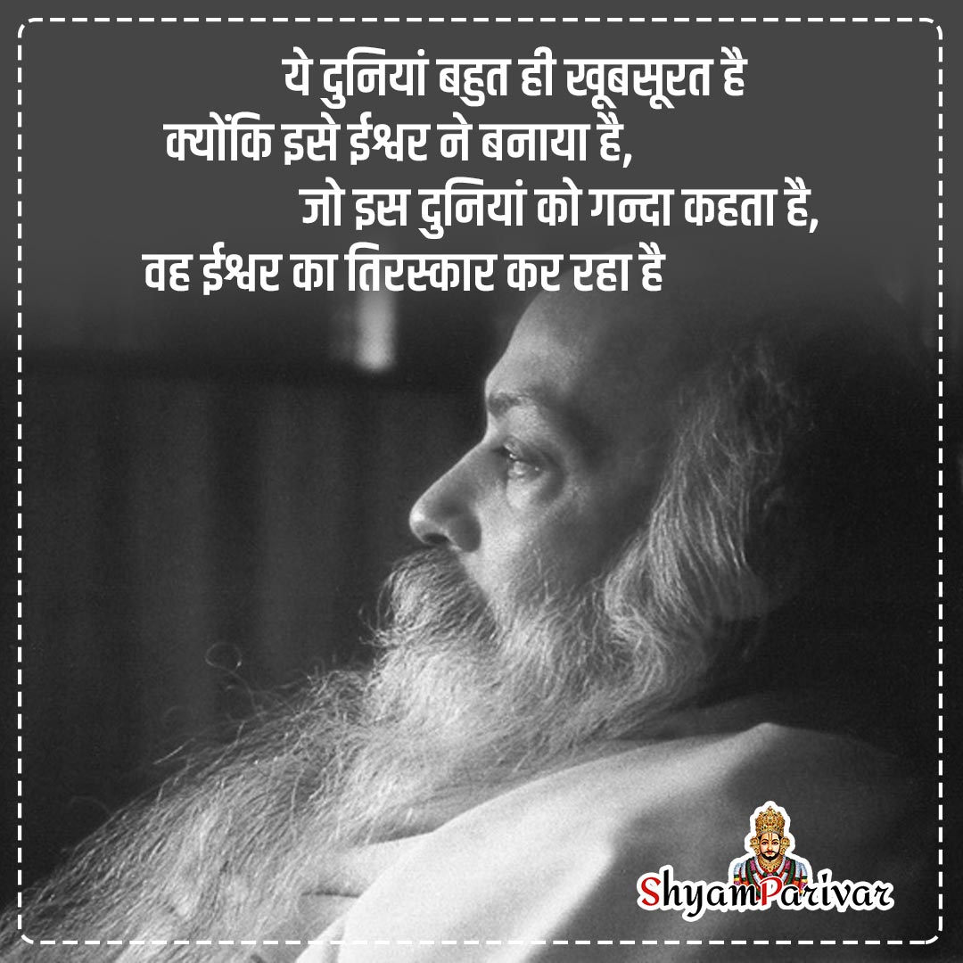 Good Morning Spiritual Quotes by Osho