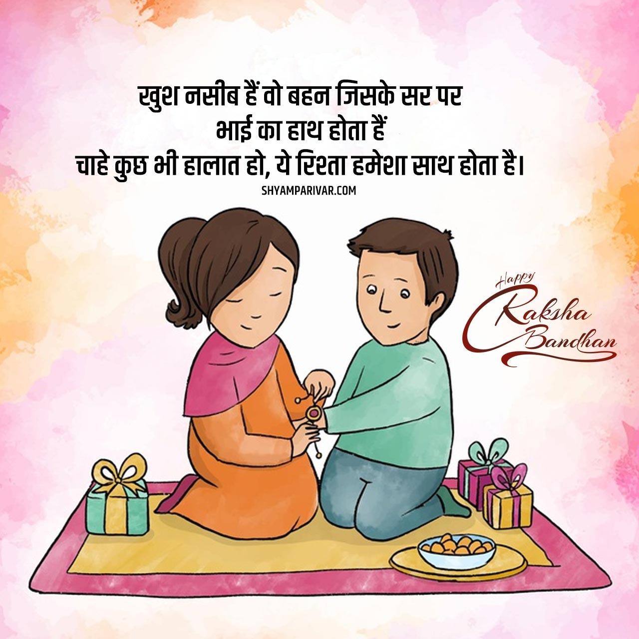 Happy Rakhi Images, रक्षाबंधन की हार्दिक शुभकामनाये