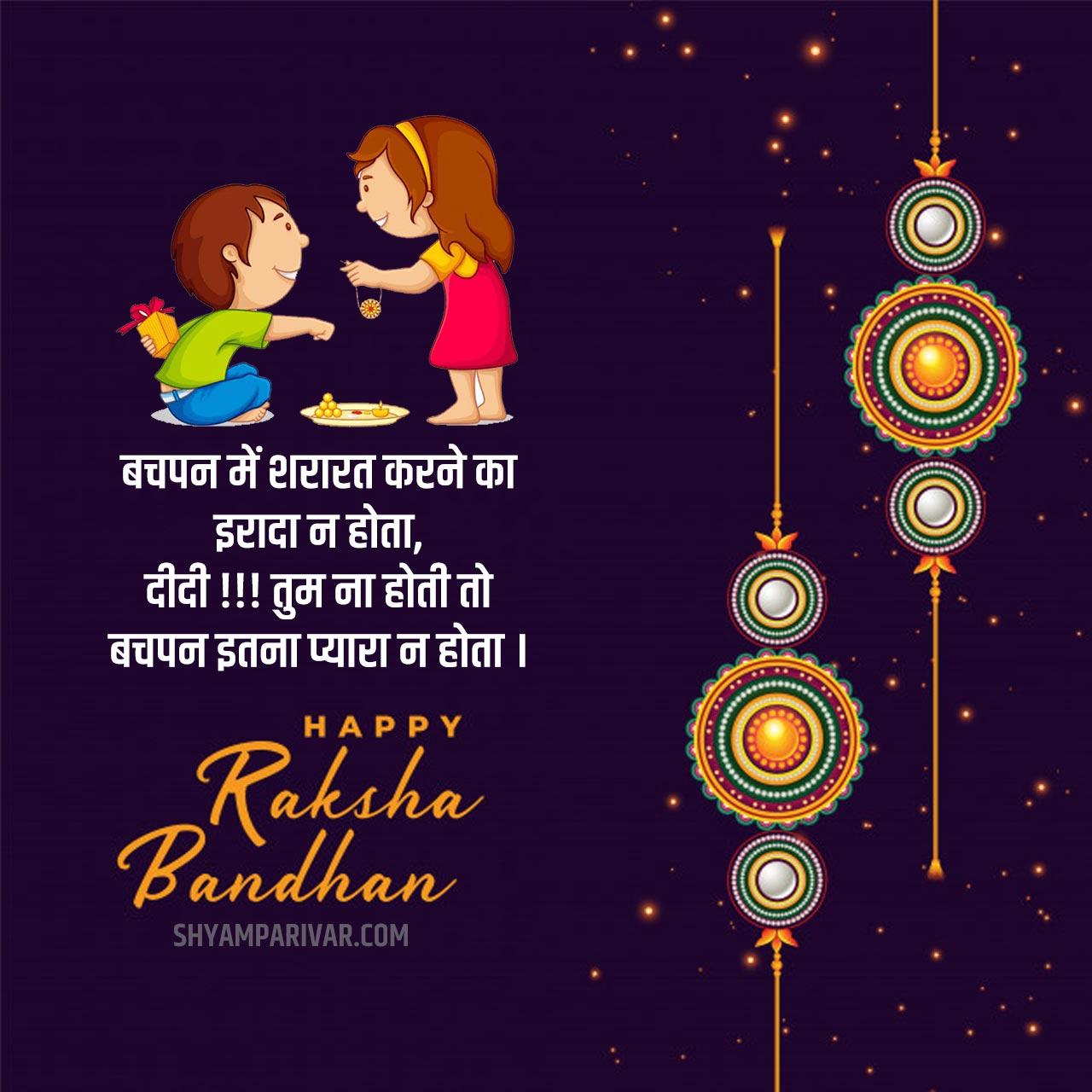 Happy Rakhi photo with quote