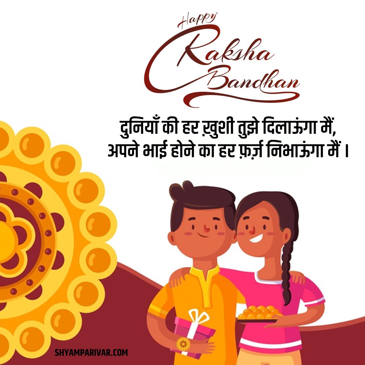 Happy Raksha bandhan hindi quotes,  हैप्पी रक्षाबंधन हिंदी शायरी