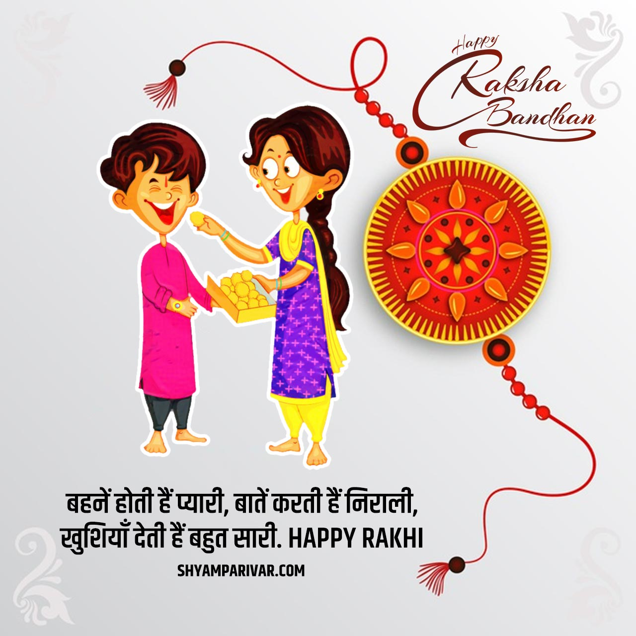 Happy raksha bandhan hindi wishes
