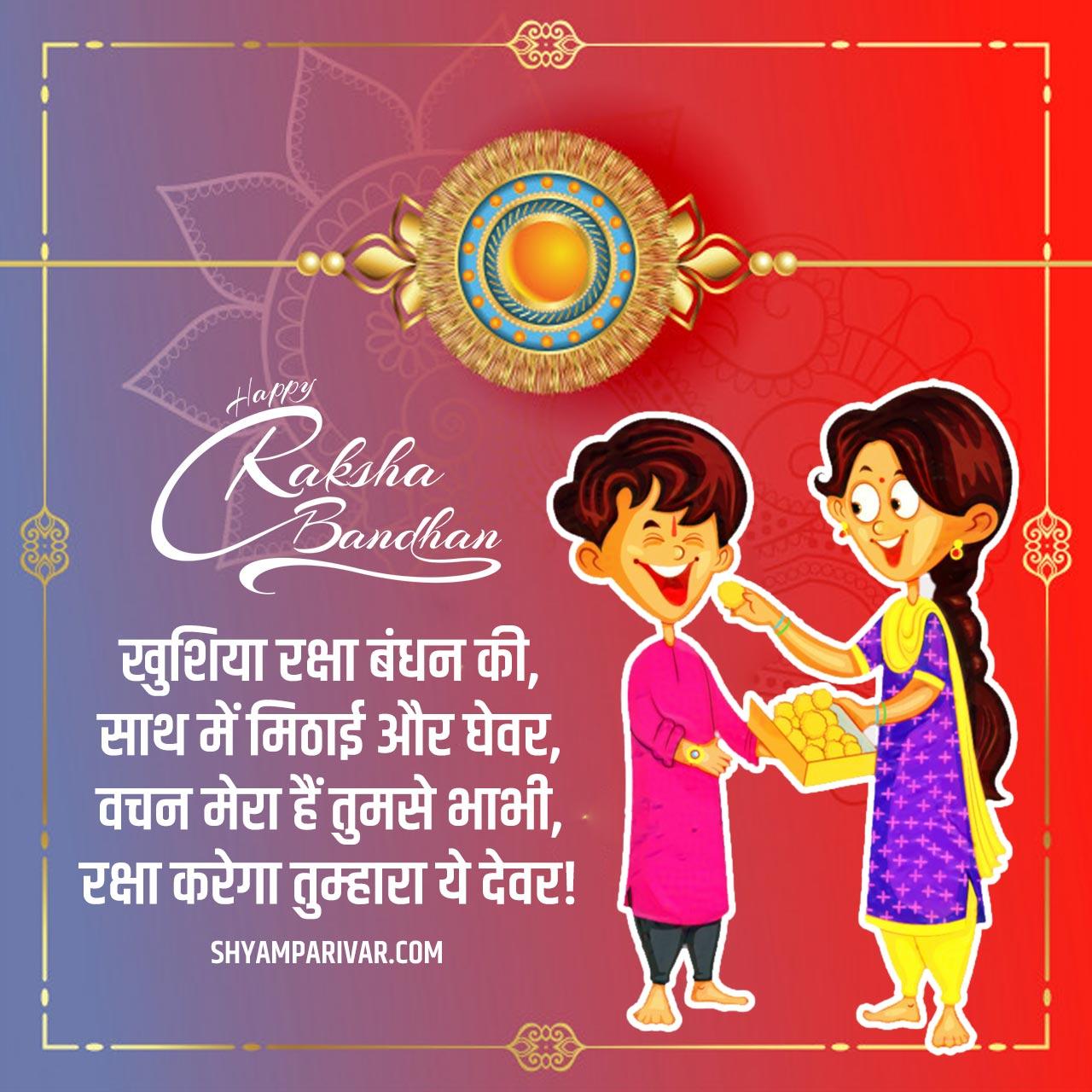 happy raksha bandhan quote hindi with image, रक्षा बंधन स्टेटस