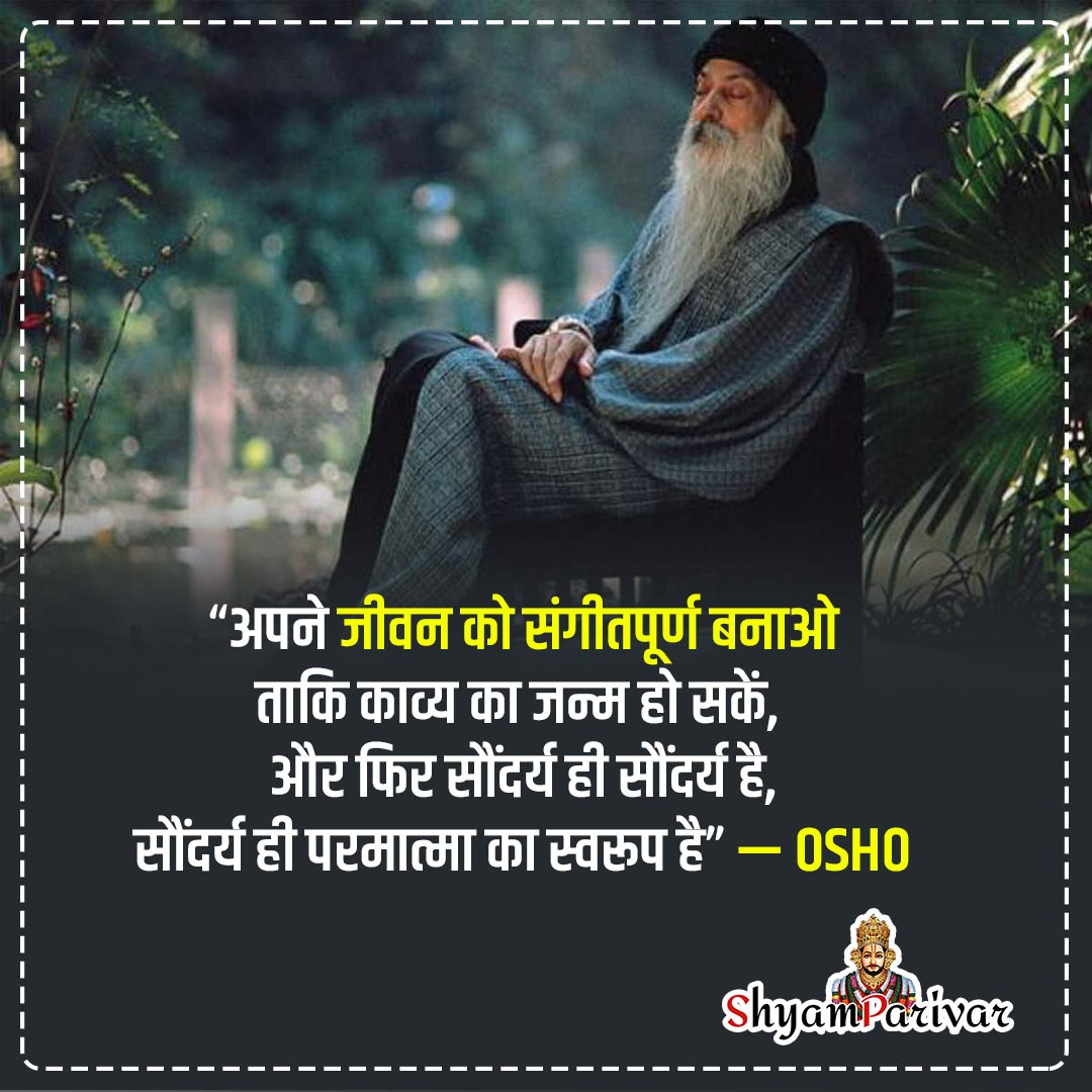 Inspirational spiritual quotes on life by osho in hindi