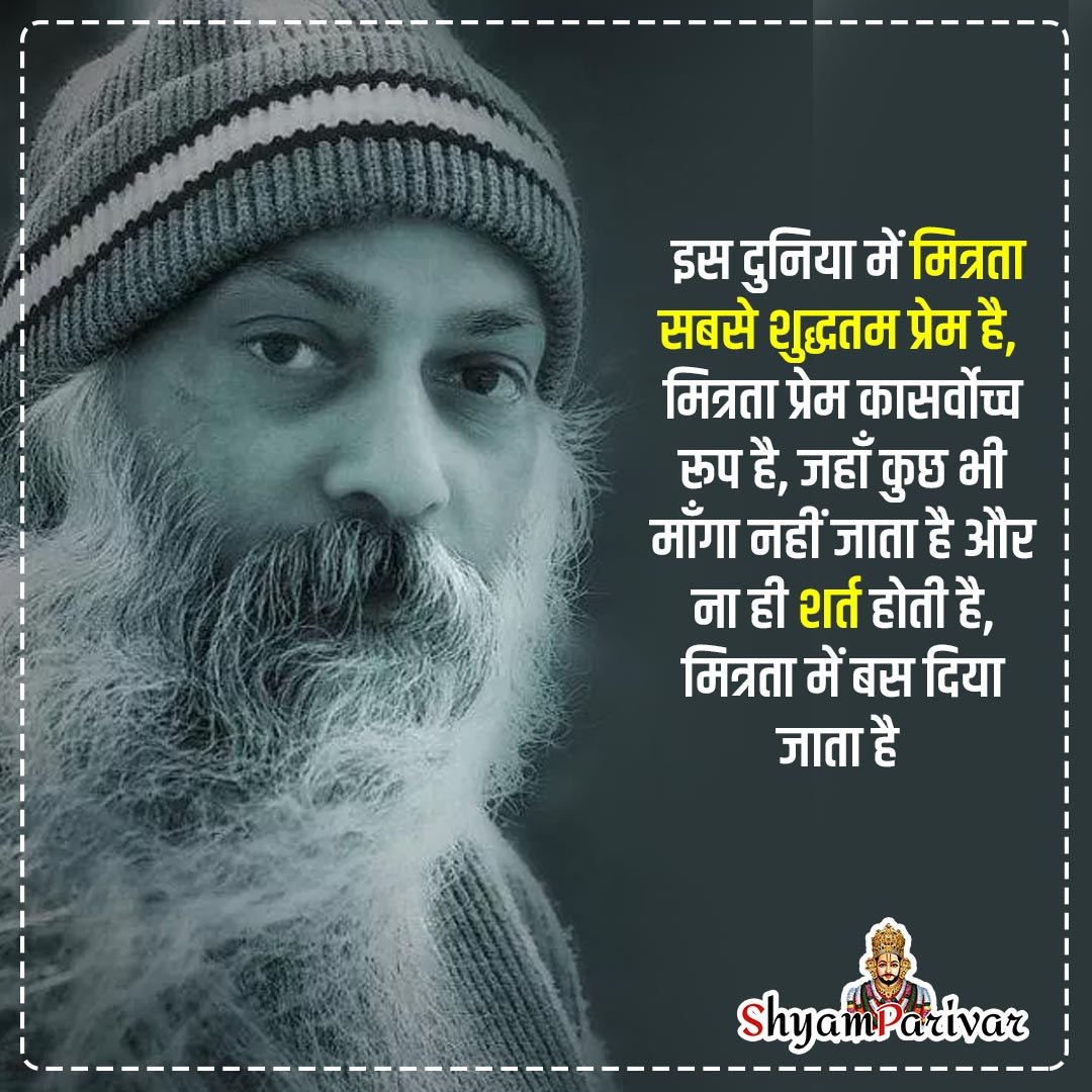 Inspirational thoughts on love, osho Thoughts in hindi