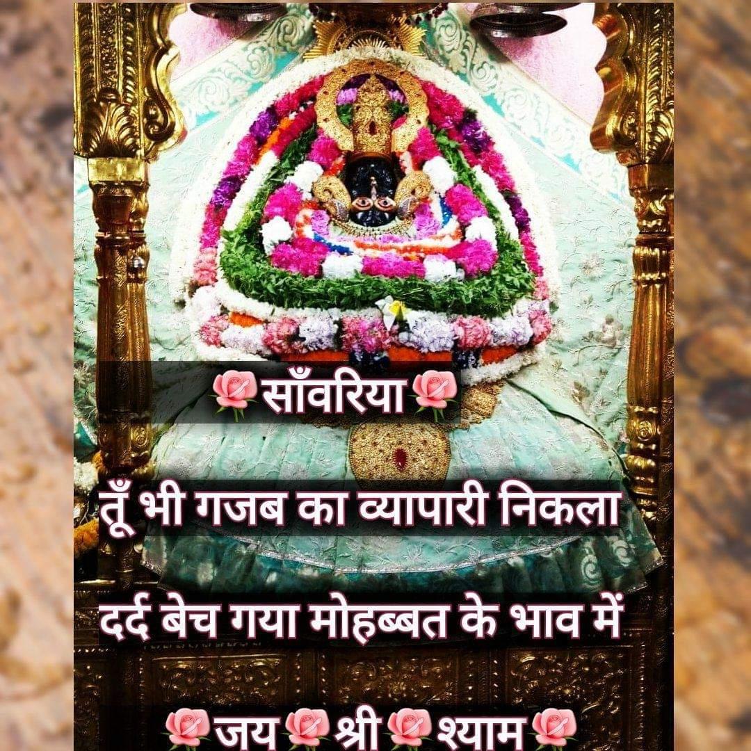 kahtu shyam ji good morning images