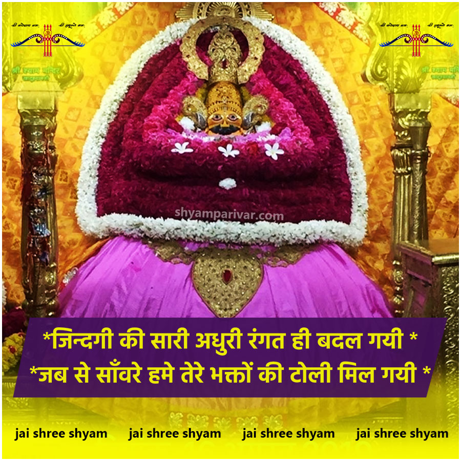 Good morning image khatu shyam ji