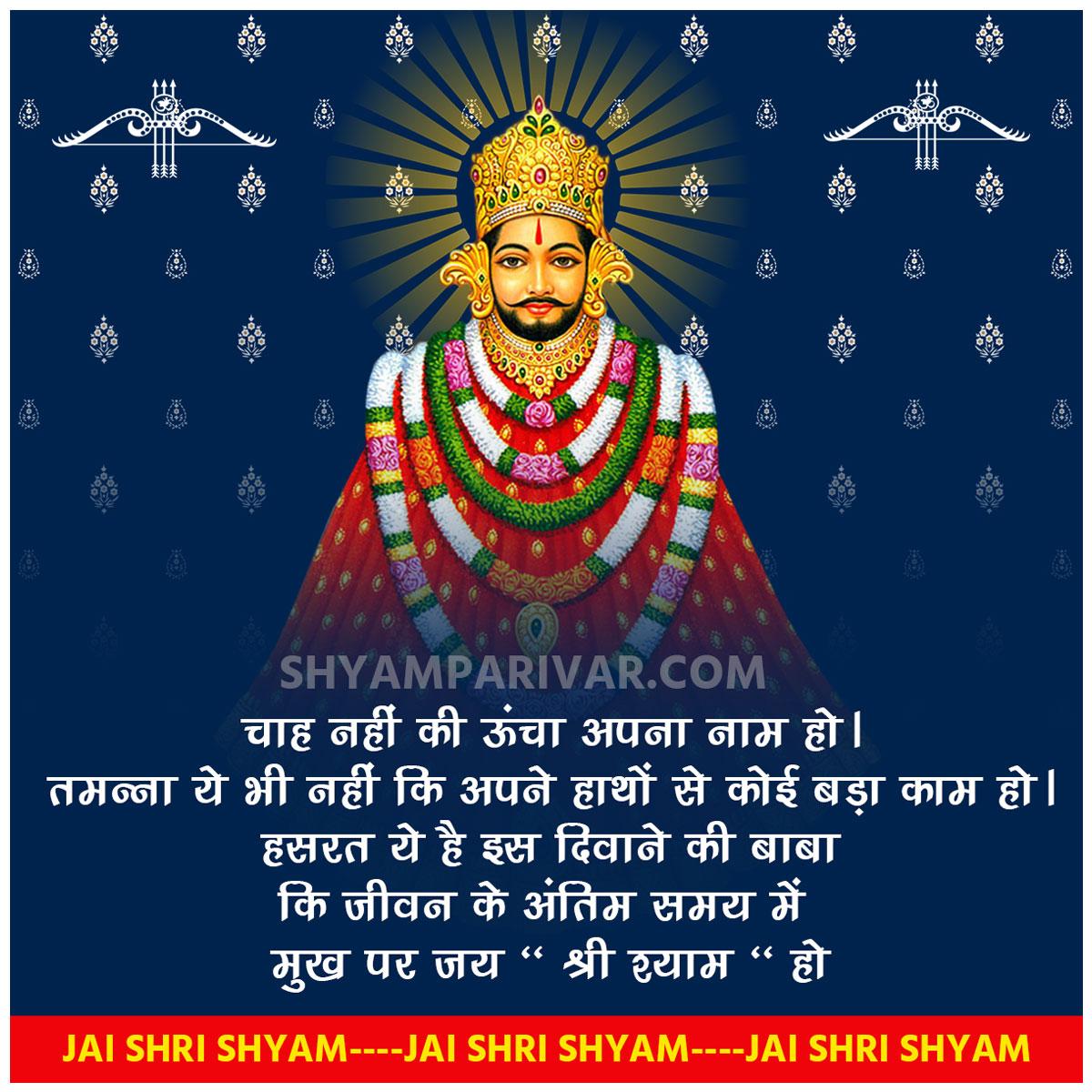 khatu shyam ji status with qutoe hd wallpaper
