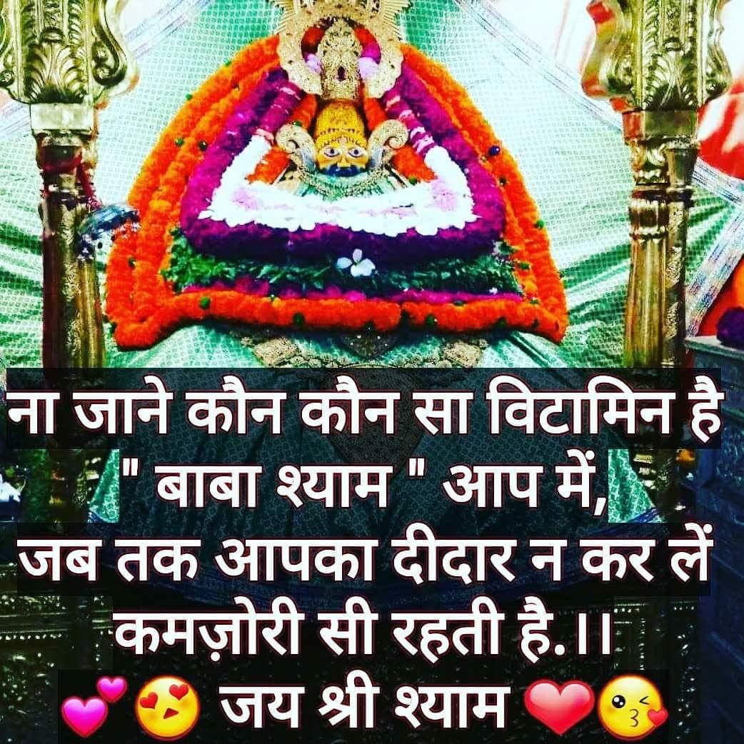khatu shyam baba status image