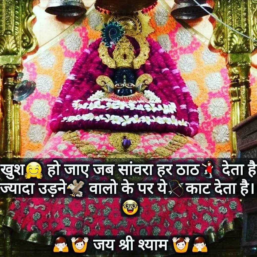 kahtu shyam baba status images