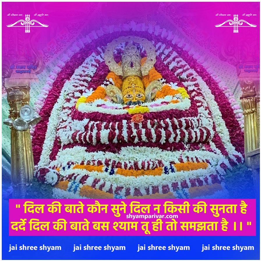 Good morning Khatu shyam ji photo