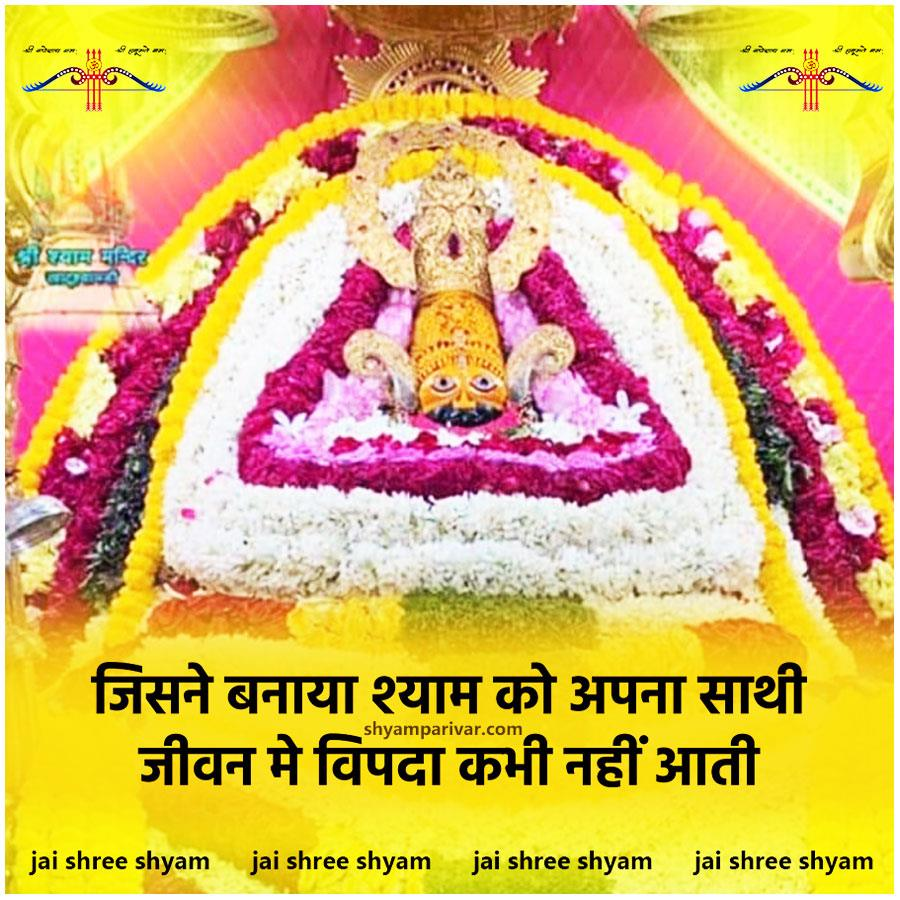 Khatu shyam ji good morning photo