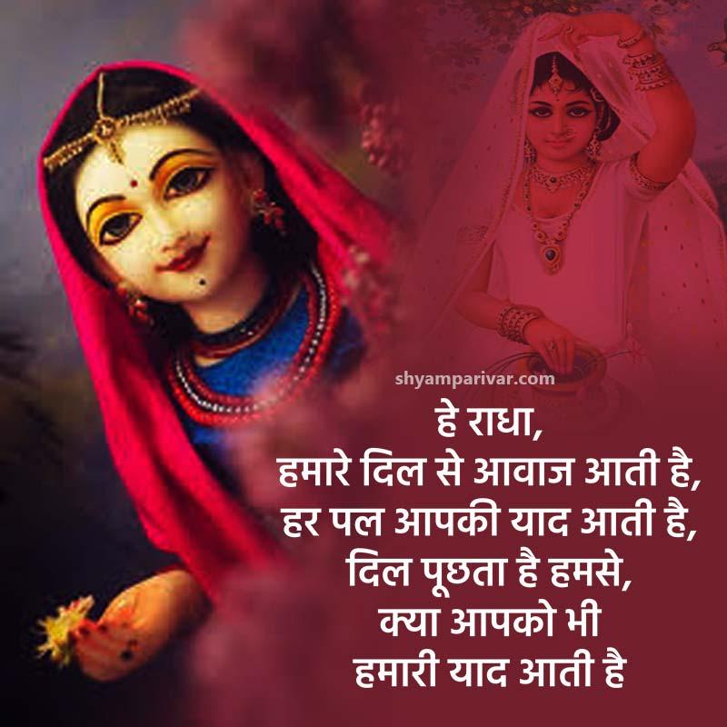 Radha images hd