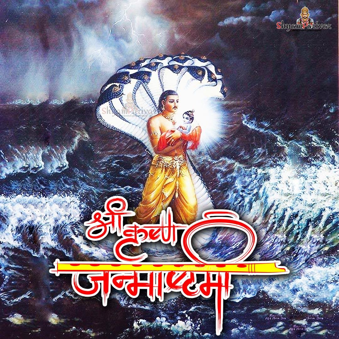 Shri krishna Janmashtami image with vasudev ji