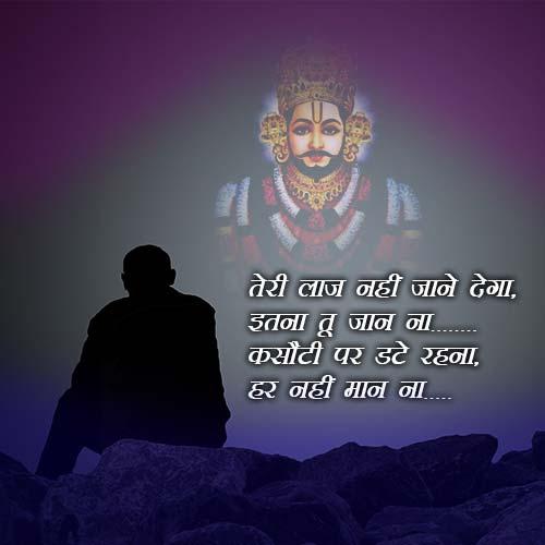 khatu shyam ji quote