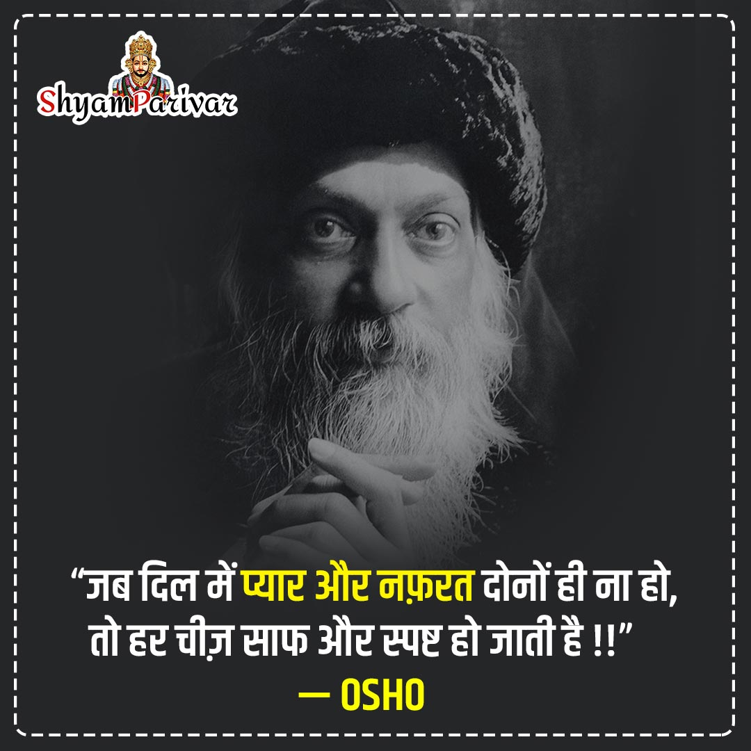 spititual quotes, Best osho quotes in hindi