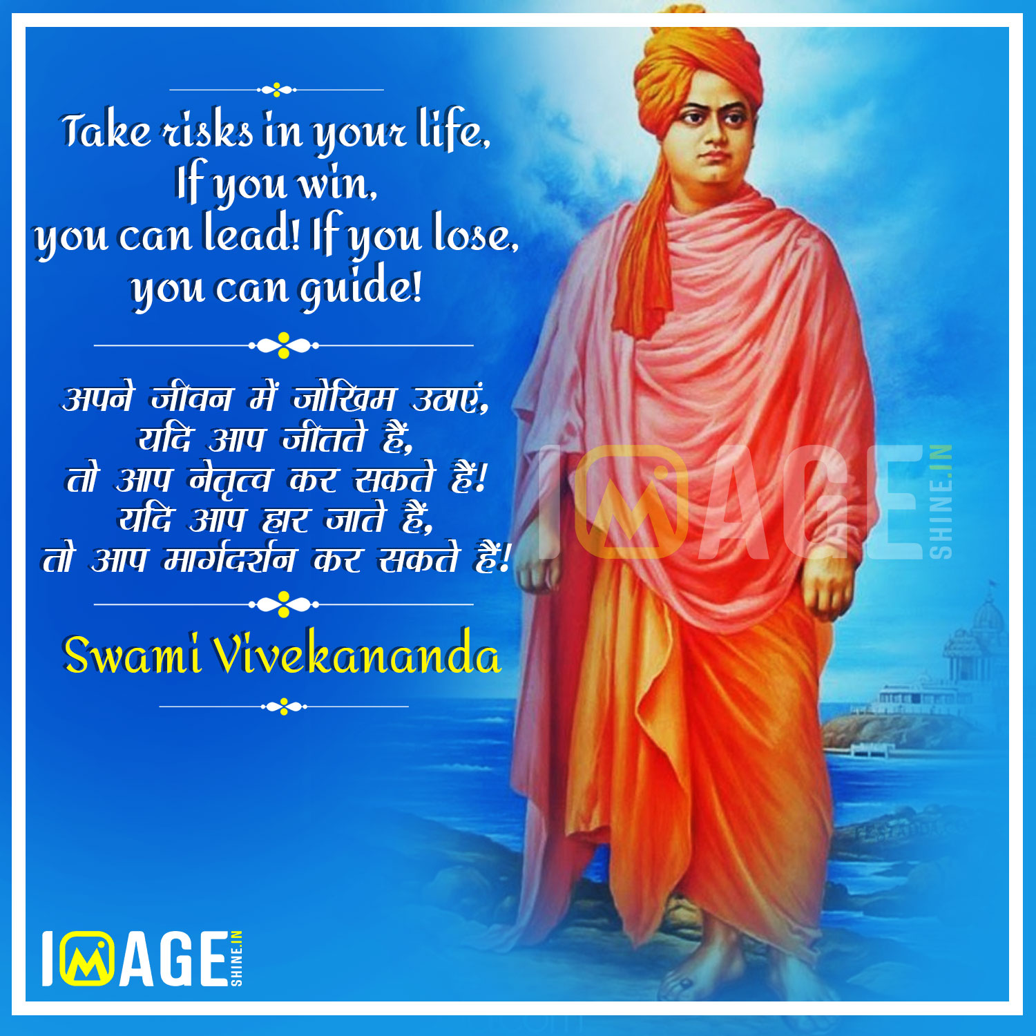 swami vivekananda hindi quote