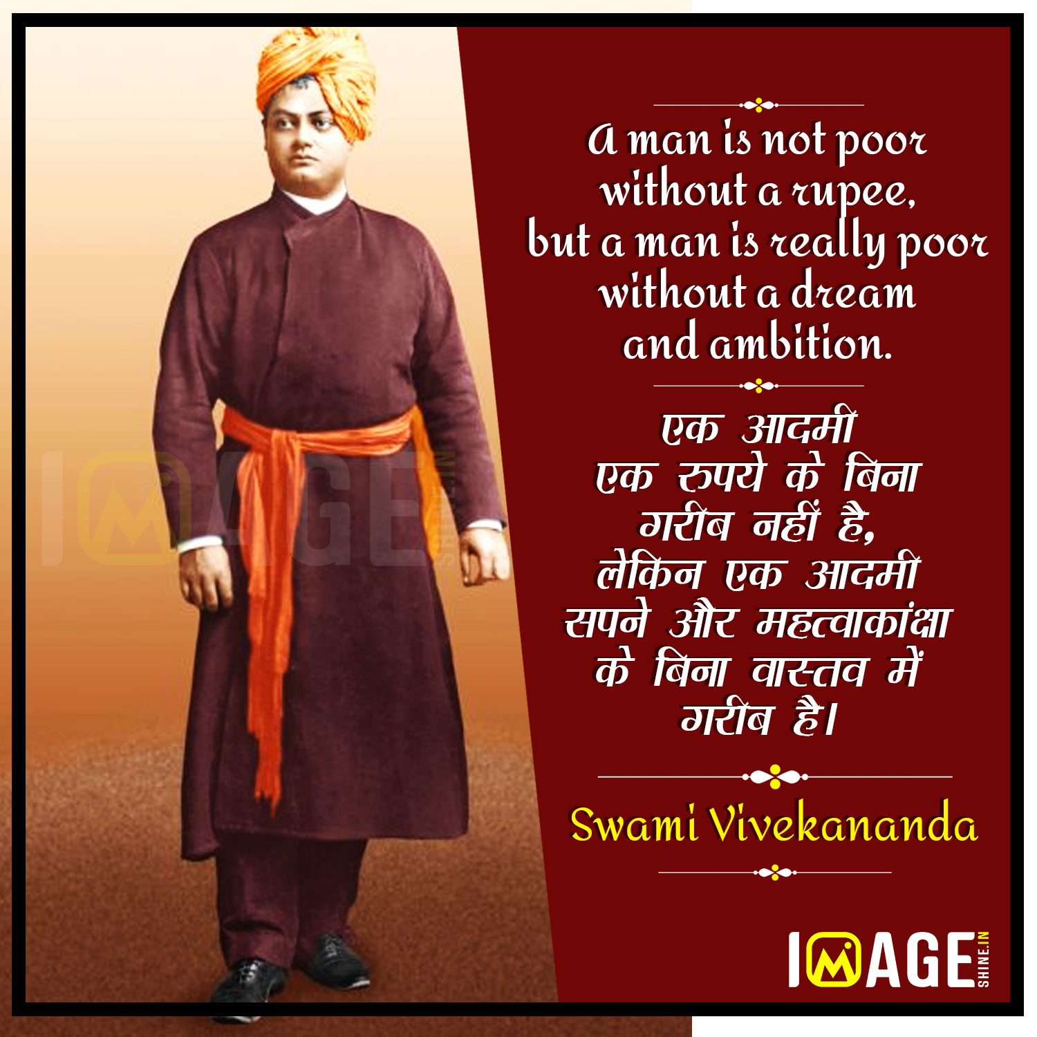 swami vivekananda quote images
