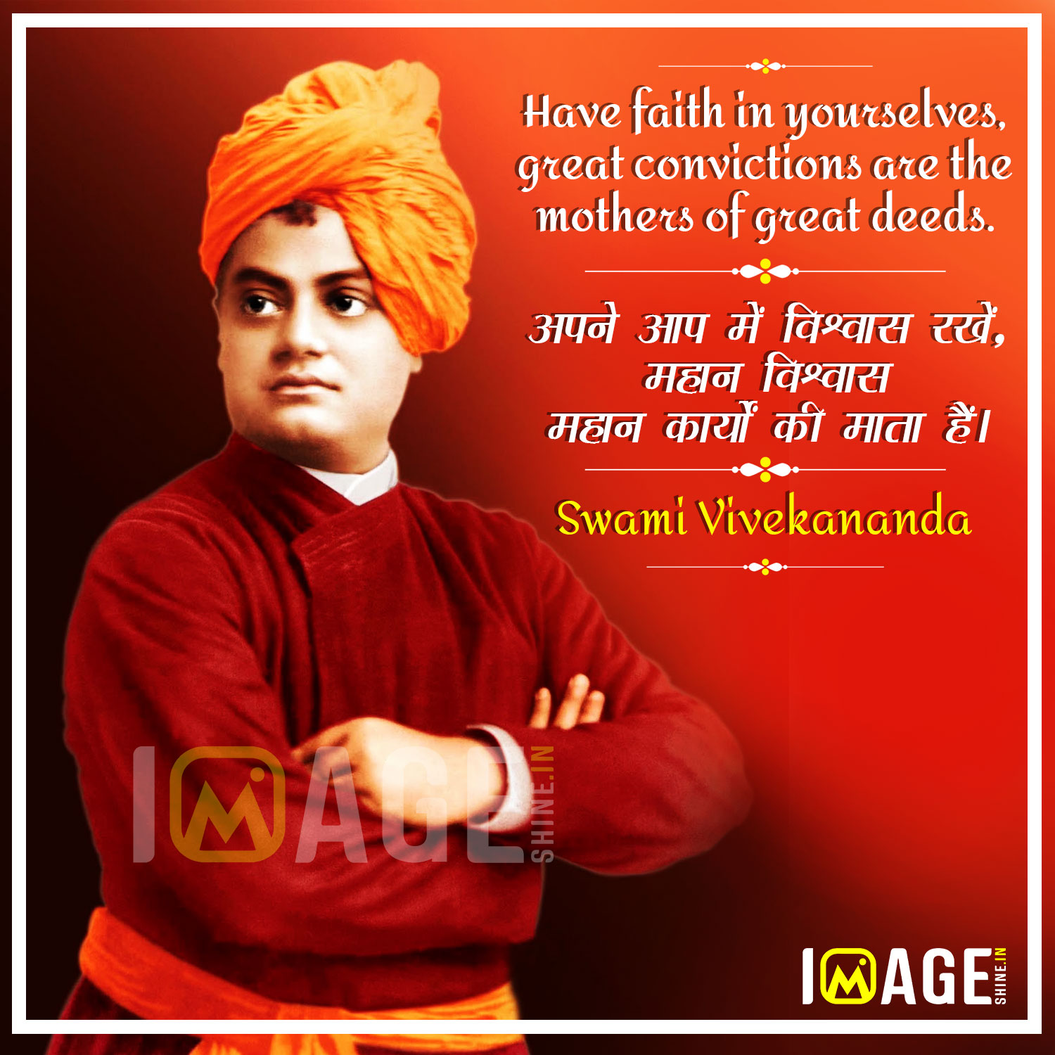 swami vivekananda quote in english