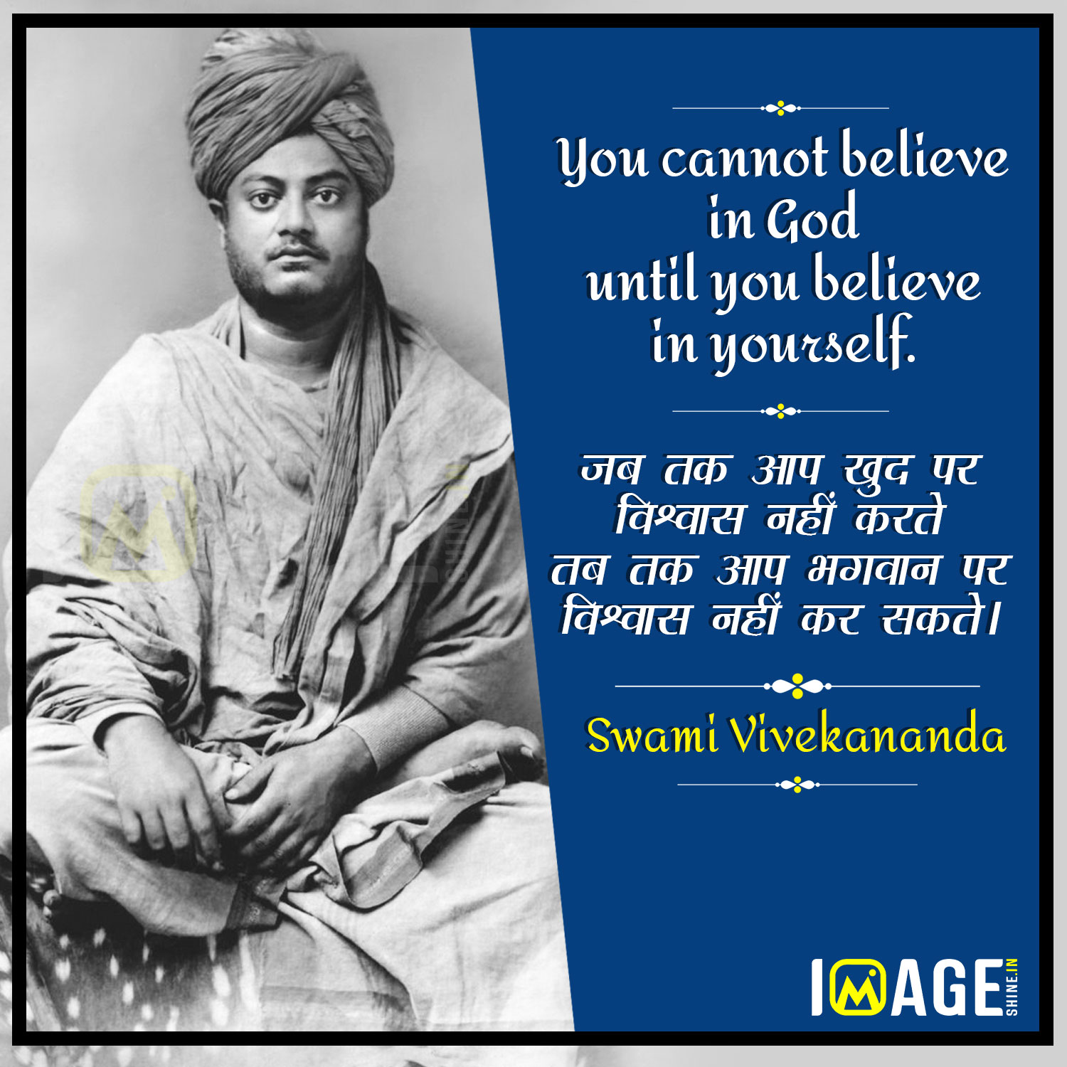 swami vivekananda quote photos