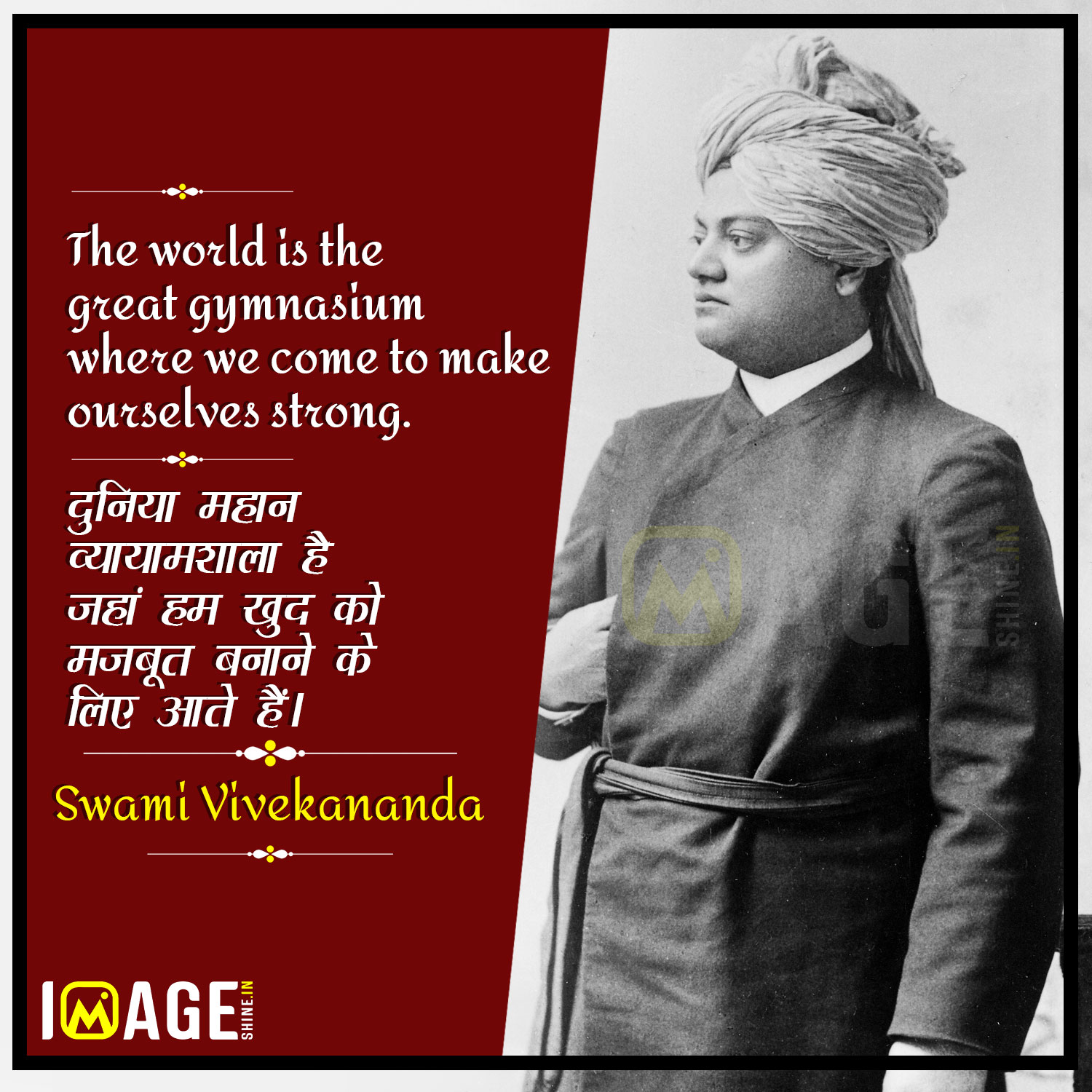 vivekananda quote in english
