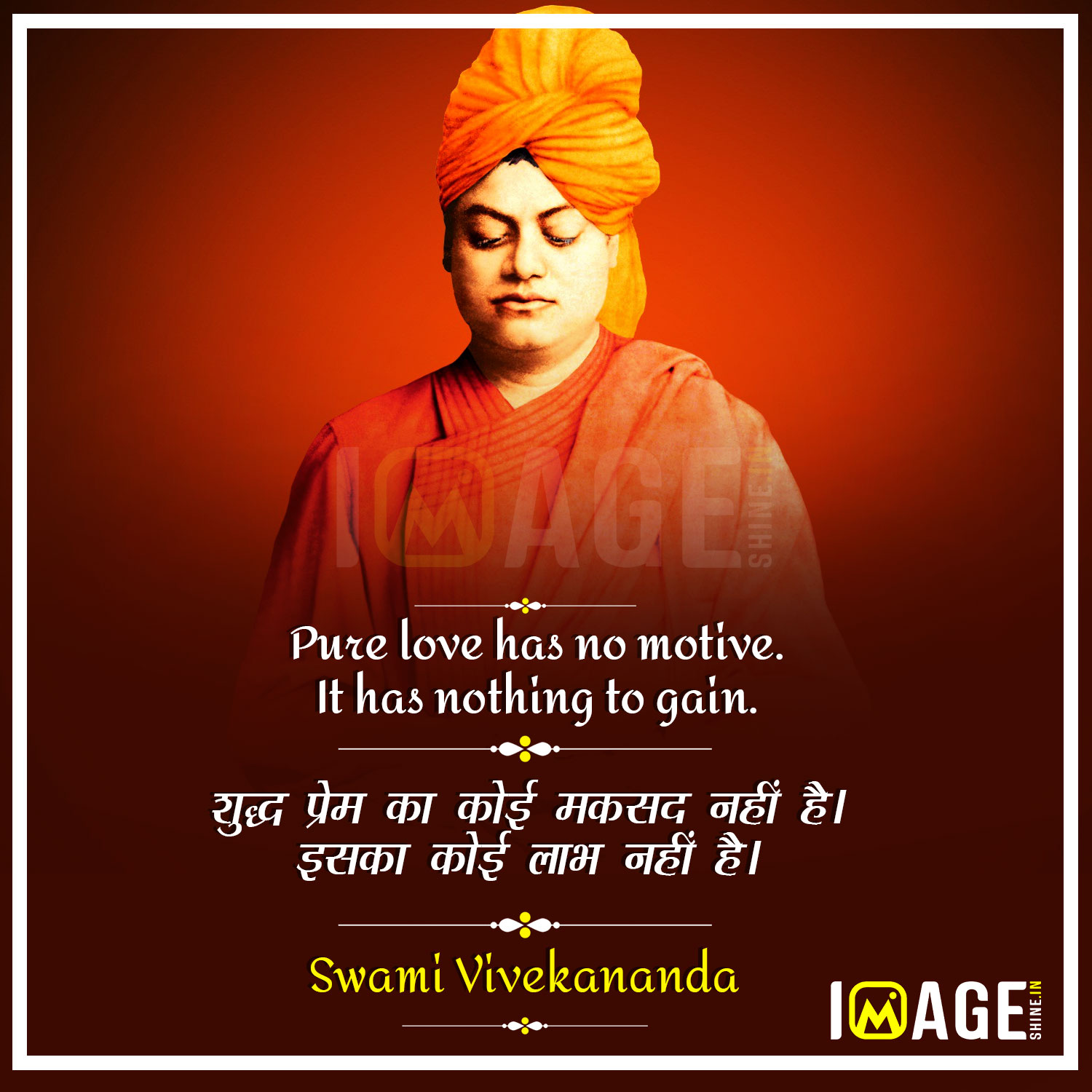 vivekananda quote in hindi